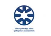 משרד החוץ – מצגות