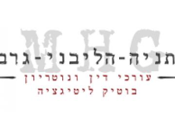 מתניה – הליבני – גרבי