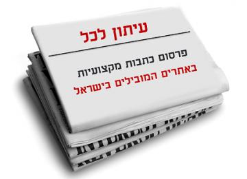 פרסום כתבות באתרים הגדולים בישראל